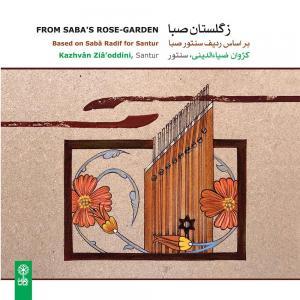 دانلود آهنگ کژوان ضاء الدینی چهارمضراب دشتی