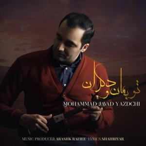 Mohammad Javad Yazdchi To Bemano Degaran