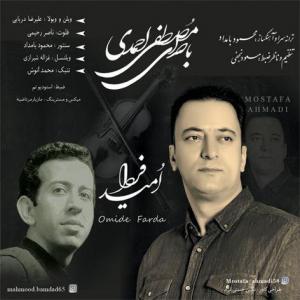 Mostafa Ahmadi Omide Farda