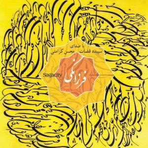 Sepideh Ghozzat Parnian