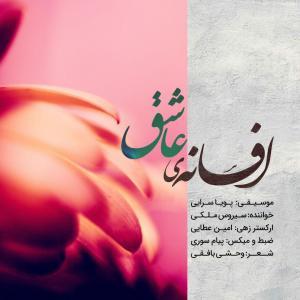 Sirous Maleki The Mystery of Lover