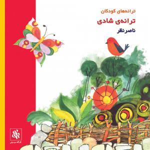 دانلود آهنگ ناصر نظر دنیای کودکی