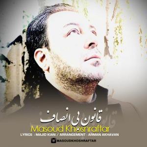 Masoud Khoshraftar Ghanoon Bi Ensaf