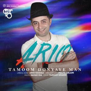 Ario Tamoom Donyaye Man