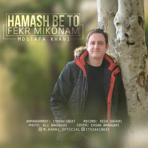 Mostafa Khani Hamash Be To Fekr Mikonam