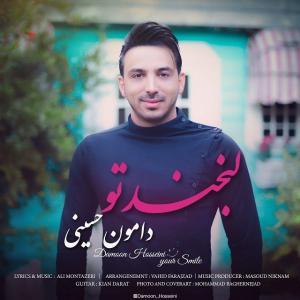 Damoon Hosseini Labkhande To