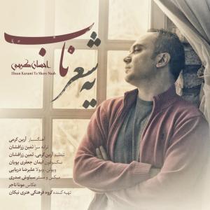 Ehsan Karami Ye Shere Nab