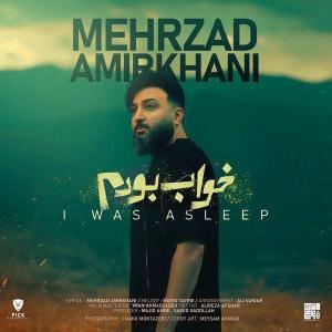 Mehrzad Amirkhani Khab Boodam