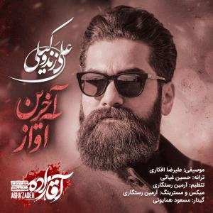 Ali Zand Vakili Akharin Avaz (Aghazadeh)