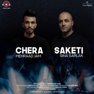 Mehraad Jam , Sina Sarlak Chera Saketi