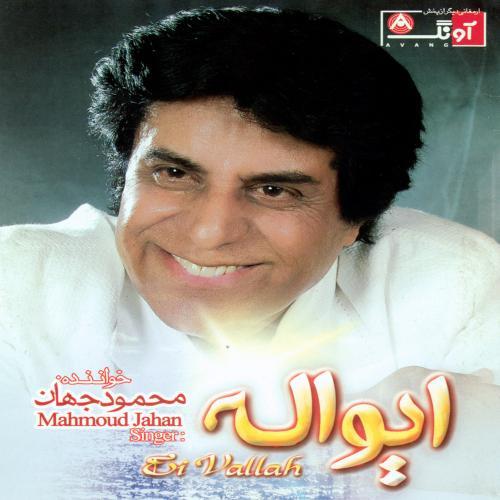 دانلود آهنگ محمود جهان Dal Adas