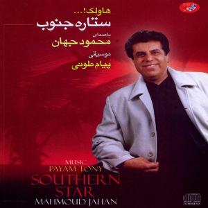 Mahmood Jahan Hana Bandoun