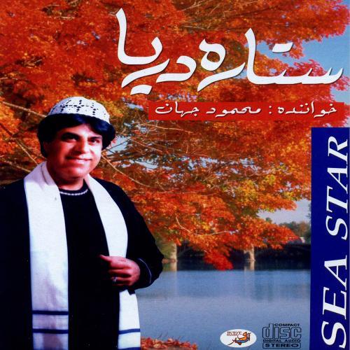 دانلود آهنگ محمود جهان جمعه نارنجی
