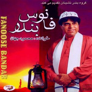 Mahmood Jahan Safar Be Darya