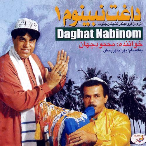 دانلود آهنگ محمود جهان Zaghou