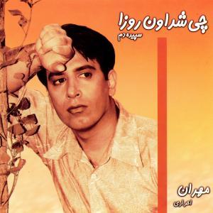Mehran Ahrari Balam Ron