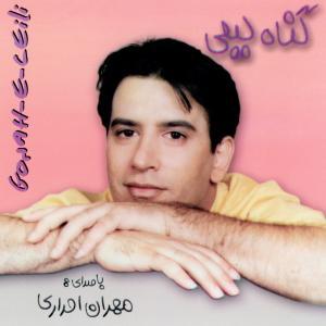 Mehran Ahrari Gonahe Leyli