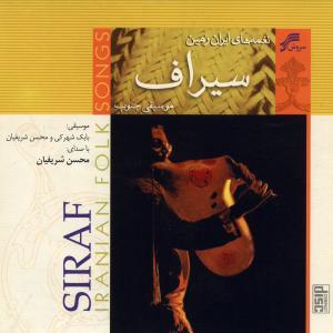 Mohsen Sharifian Leiva