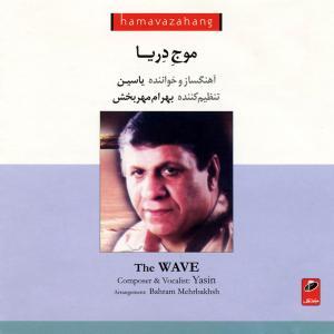 Yasin Khake Iran