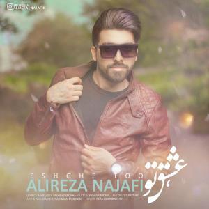 Alireza Najafi Eshghe Too