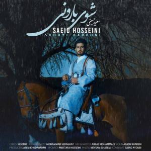 Saeid Hosseini Shoye Barooni