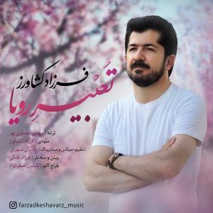Farzad Keshavarz Tabire Roya
