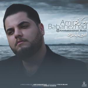 Amir Babanezhad Delam Gerefte
