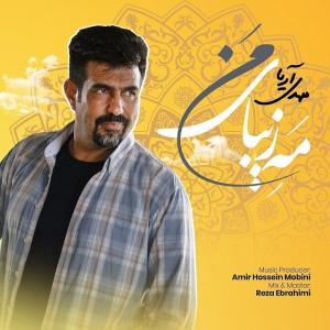 Mahdi Arya Mahe Zibaye Man