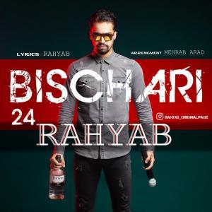 Rahyab Bischari