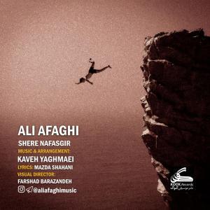 Ali Afaghi Shere Nafasgir