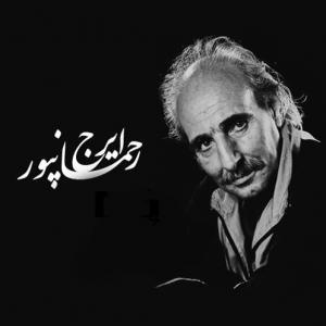 Iraj Rahmanpour Zakhm Ghadim