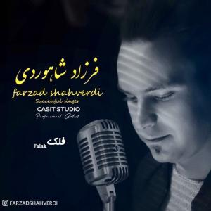 Farzad Shahverdi Falak
