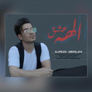 Alireza Abdolahi Elaheh Eshgh