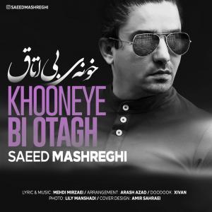 Saeed Mashreghi Khooneye Bi Otagh