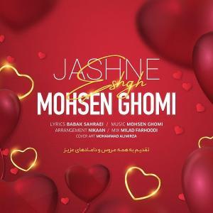 Mohsen Ghomi Jashne Eshgh