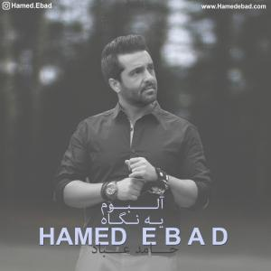Hamed Ebad Khastane To
