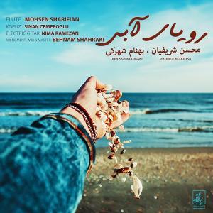 Mohsen Sharifian Royaye Abi