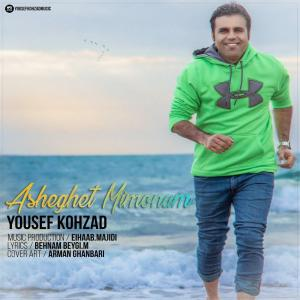 Yousef Kohzad Asheghet Mimonam