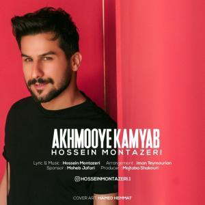 Hossein Montazeri Akhmooye Kamyab