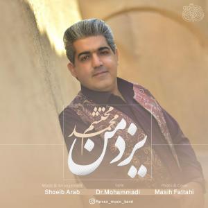 Mohammad Mohtasham azde Man