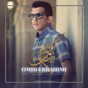 دانلود آهنگ امید ابراهیمی ازت نمیگذرم