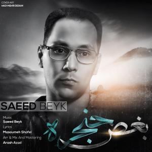 Saeed Beyk Boghze Hanjare