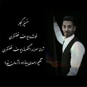 Yousef Qazanfari Sansiz Gejalar