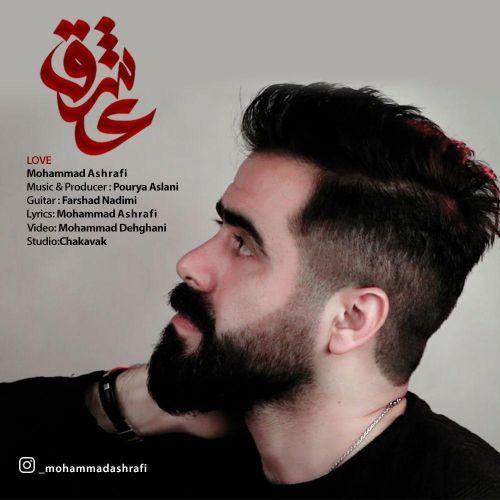 دانلود آهنگ محمد اشرفی عشق