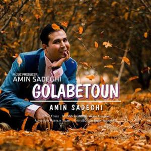 Amin Sadeghi Golabetoon