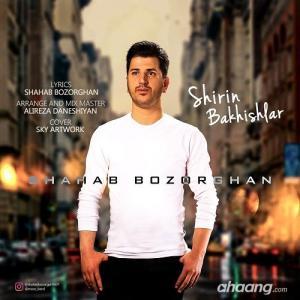 Shahab Bozorgan Shirin Bakhish