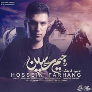 Hossein Farhang Rouhim Hossein