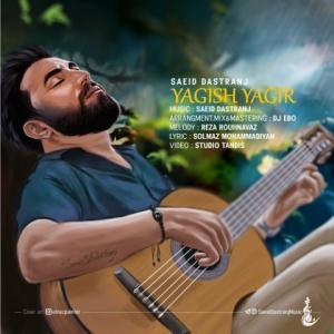 Saeid Dastranj Yaghish Yaghim