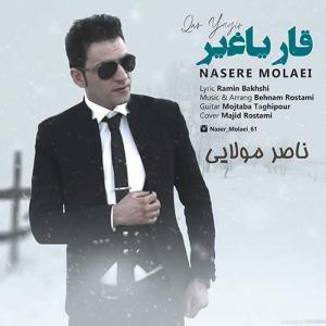 Naser Molaei Gar Yaghir