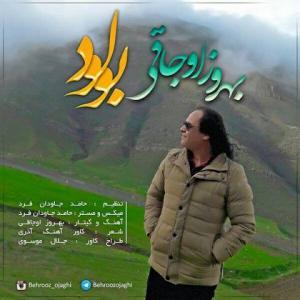 Behrooz Ojaghi Boulud